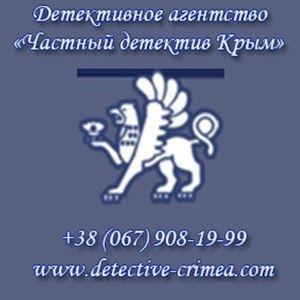поиск жучков в Крыму