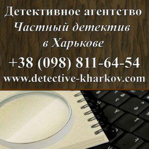 поиск жучков в Харькове