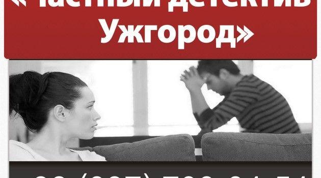 Детективное агентство в Ужгороде