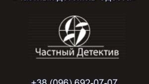 поиск жучков в Одессе
