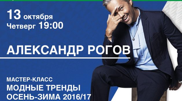 Мастер-класс Александра Рогова