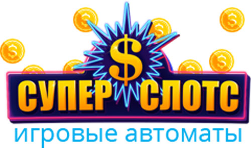 Автоматы супер слотс играть в игровые автоматы бесплатно скачать