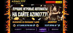 Azino777 — лучшие игровые автоматы в странах СНГ!