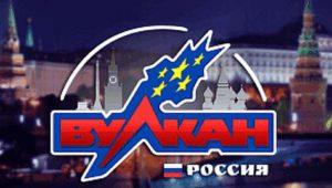 Как войти на сайт Вулкан Россия